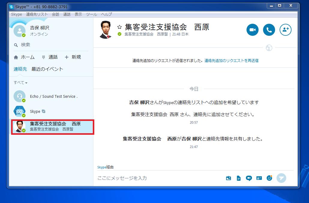 skype_tuwa